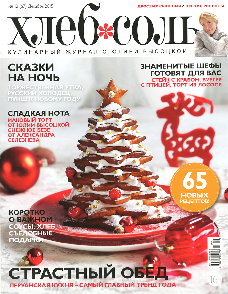 ХлебСоль, №12(67), декабрь 2015 отсутствует хлебсоль кулинарный журнал с юлией высоцкой 03 март 2016