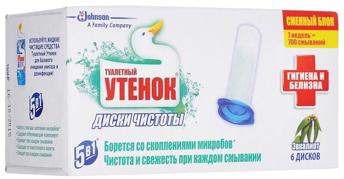 """Очиститель унитаза в сменном блоке Туалетный утенок """"Диски чистоты"""" - прекрасное чистящее   средство с ароматомэвкалипта, которое поддерживает чистоту и свежесть в вашем туалете.   Теперь не нужно прикасаться к грязным блокам. Просто прижмите дозатор к внутренней   поверхности унитаза, и под ободком появится гелевый диск. Можно приклеивать как на сухую,   так и на мокрую поверхность. Отсутствие пластикового корпуса не дает скапливаться   бактериям. Специальные вещества в составе средства борются с очагами скопления микробов и   защищают от известкового налета. Одной упаковки хватает до 700 смываний. Безопасно для   септических систем. Состав: вода, н-ПАВ не более 30%, эмульгатор, отдушка,пероксид водорода, акриловый   сополимер менее 5%, фосфонаты менее 5%, гераниол, цитраль, менее 5% кумарин, альфа-  изометилион, линалоол. Количество дисков: 6 шт. Товар сертифицирован.    Как выбрать качественную бытовую химию, безопасную для природы и людей. Статья OZON Гид"""
