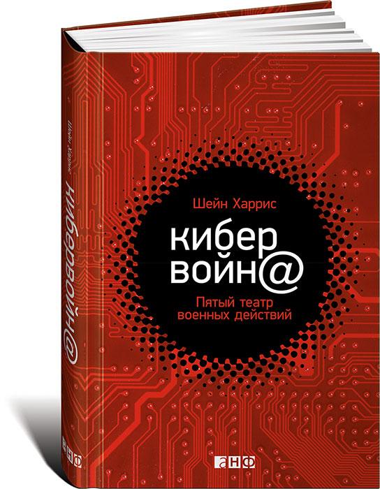 Zakazat.ru: Кибервойн@. Пятый театр военных действий. Шейн Харрис