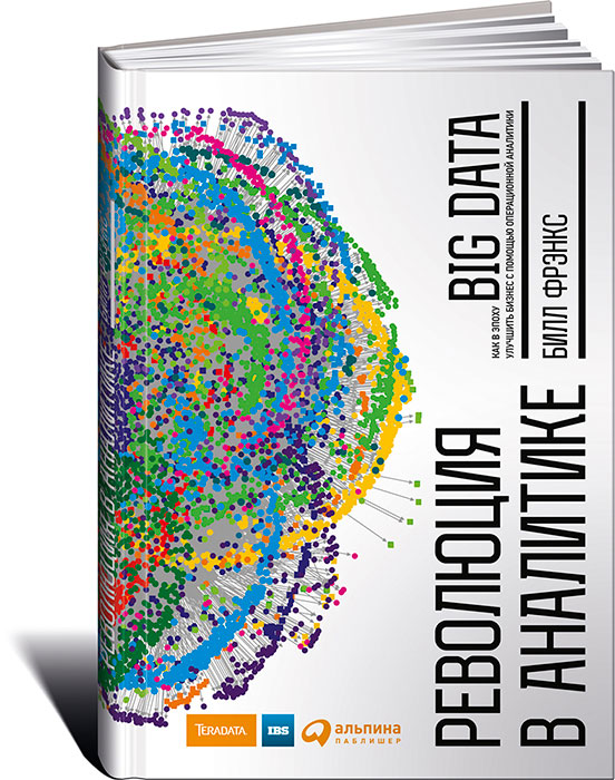 Билл Фрэнкс Революция в аналитике. Как в эпоху Big Data улучшить ваш бизнес с помощью операционной аналитики bill schmarzo big data mba driving business strategies with data science