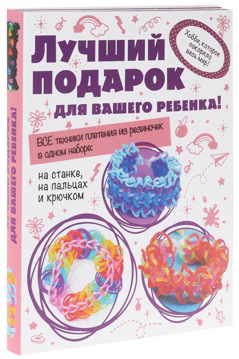 Лучший подарок для вашего ребенка! (комплект из 3 книг)