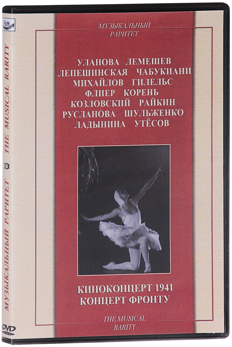 Киноконцерт 1941: Концерт фронту