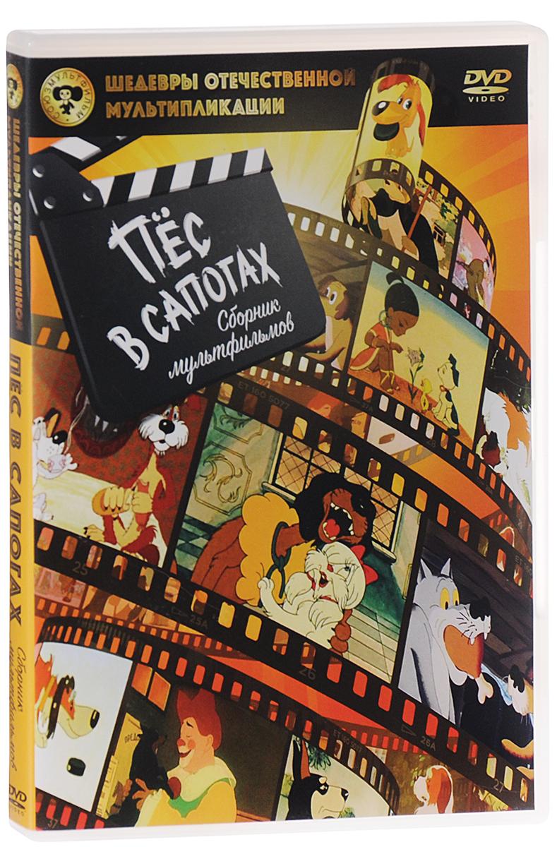 Пёс в сапогах: Сборник мультфильмов чиполлино заколдованный мальчик сборник мультфильмов 3 dvd полная реставрация звука и изображения