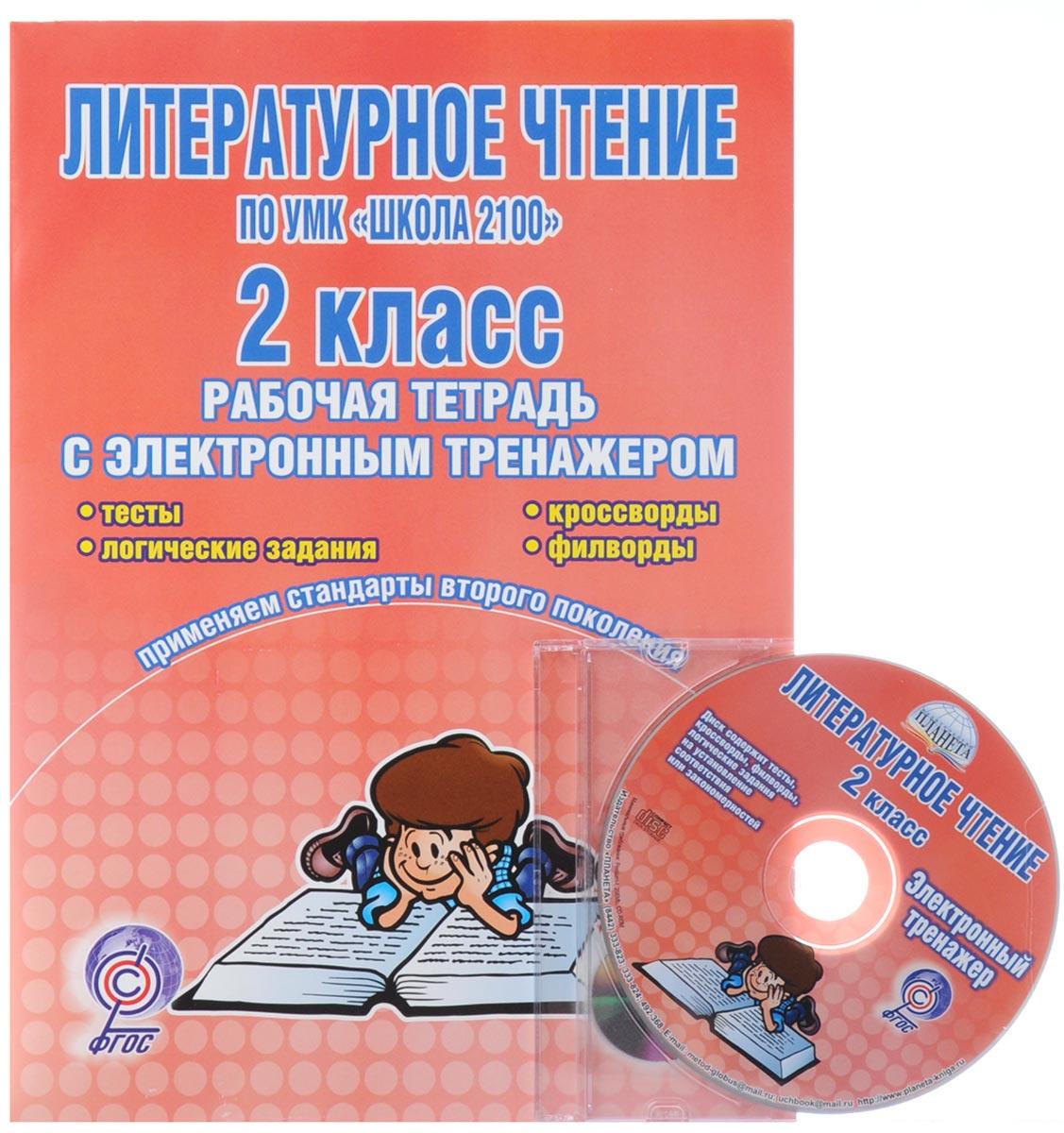 Литературное чтение. 2 класс. Рабочая тетрадь с электронным тренажером (+ CD-ROM)