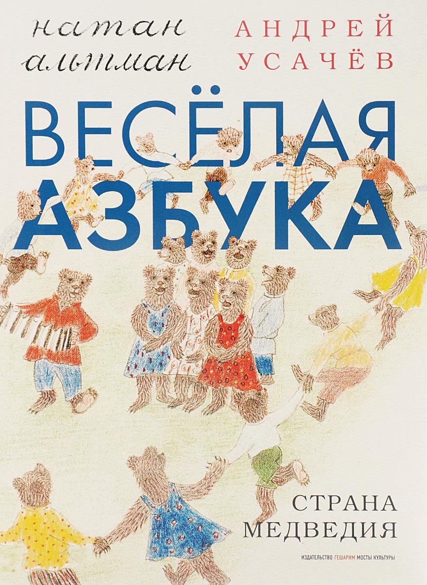 Веселая азбука. Страна Медведия. Андрей Усачев