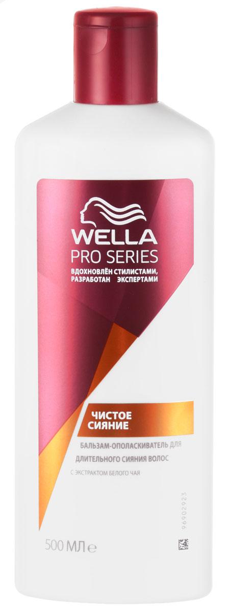 бальзамы ahalo butter бальзам ополаскиватель растительный для объема восстановления и шикарного блеска волос 500 мл Бальзам-ополаскиватель Wella Shine, для блеска, 500 мл
