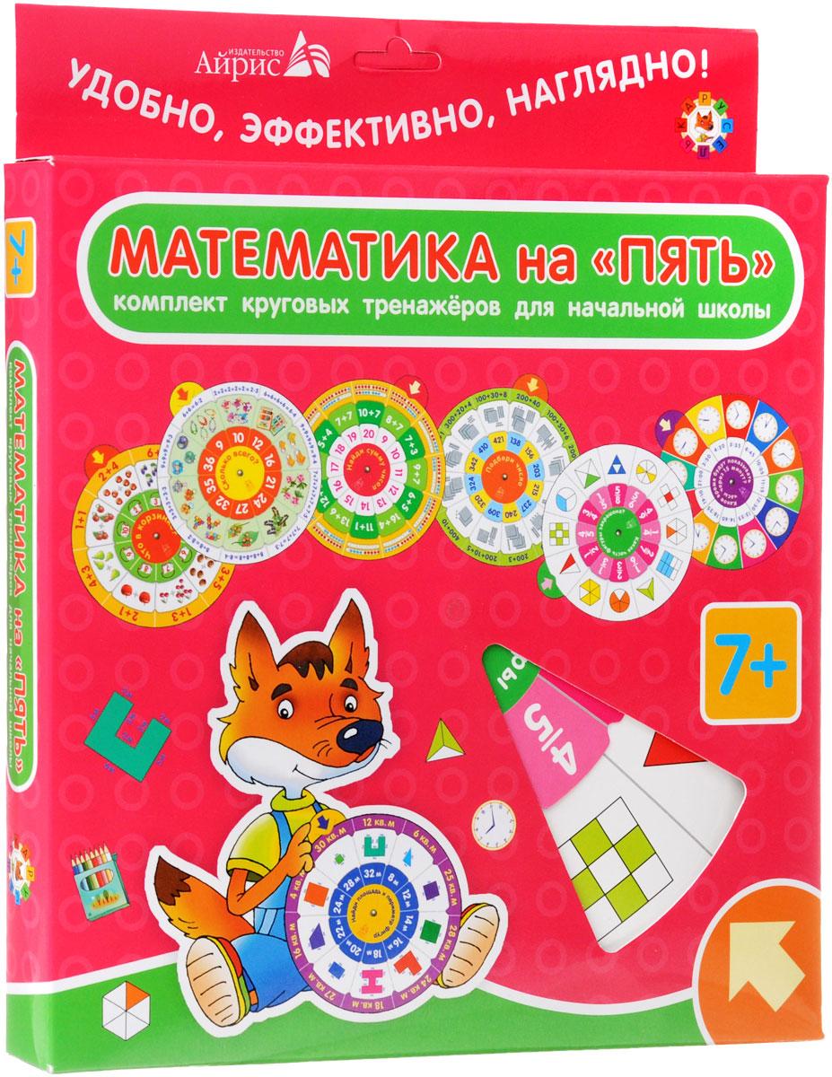 Zakazat.ru: Математика на пять (комплект из 7 круговых тренажеров). Е. Н. Куликова