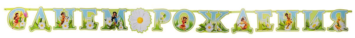 Веселая затея Гирлянда-буквы С днем рождения Disney Феи веселая затея гирлянда вымпел губка боб