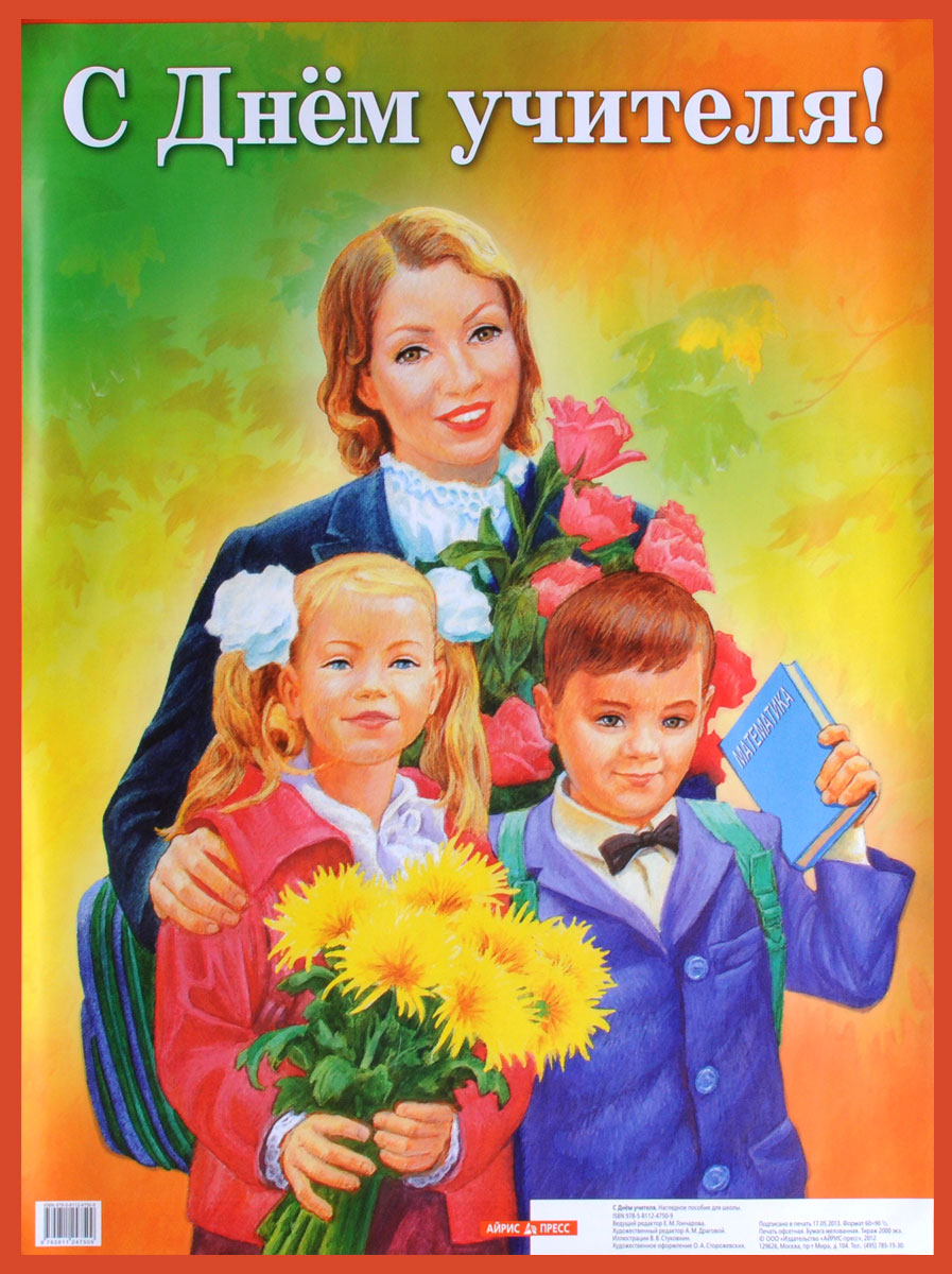 С Днем учителя! Плакат