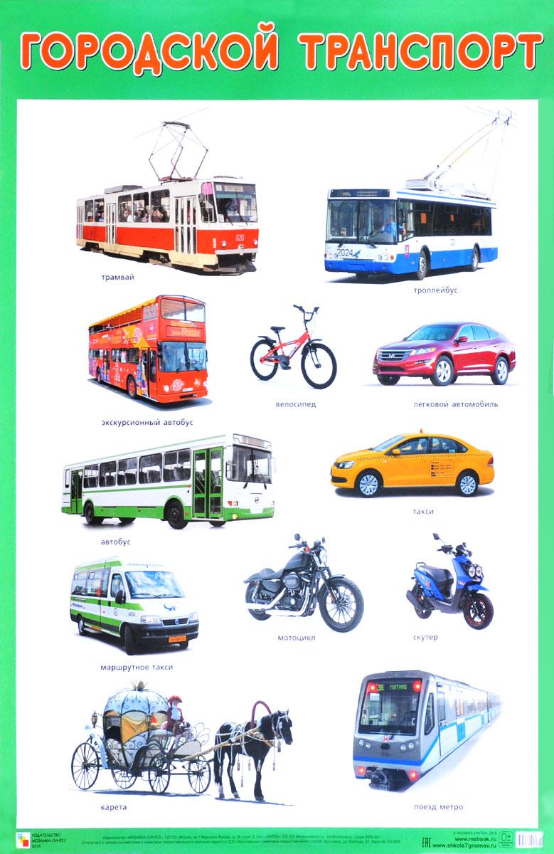 Городской транспорт. Плакат ravensburger 100 шт городской транспорт