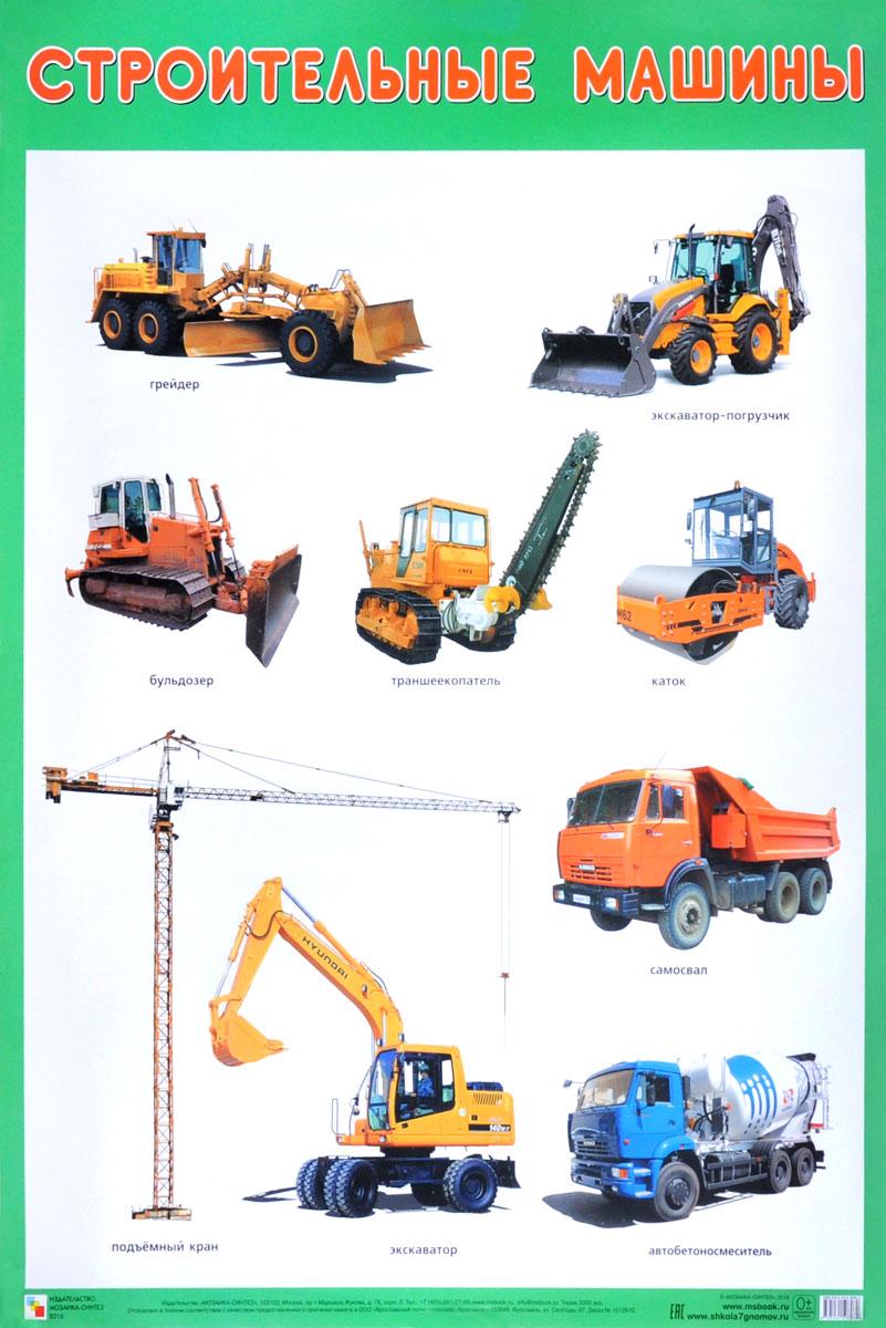 Строительные машины. Плакат