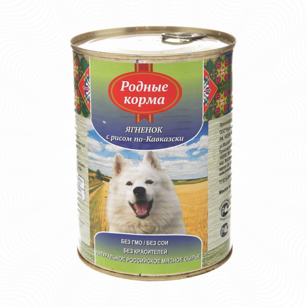 Консервы для собак Родные Корма, ягненок с рисом по-Кавказски, 970 г корм родные корма индейка по строгановски 125г для собак 60237