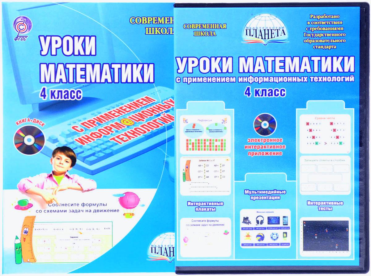 Уроки математики с применением информационных технологий. 4 класс (+ CD-ROM)