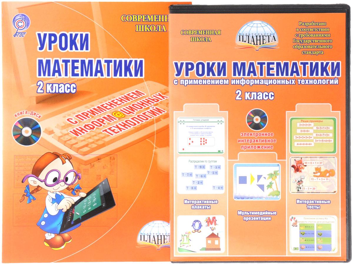 Уроки математики с применением информационных технологий. 2 класс (+CD-ROM)
