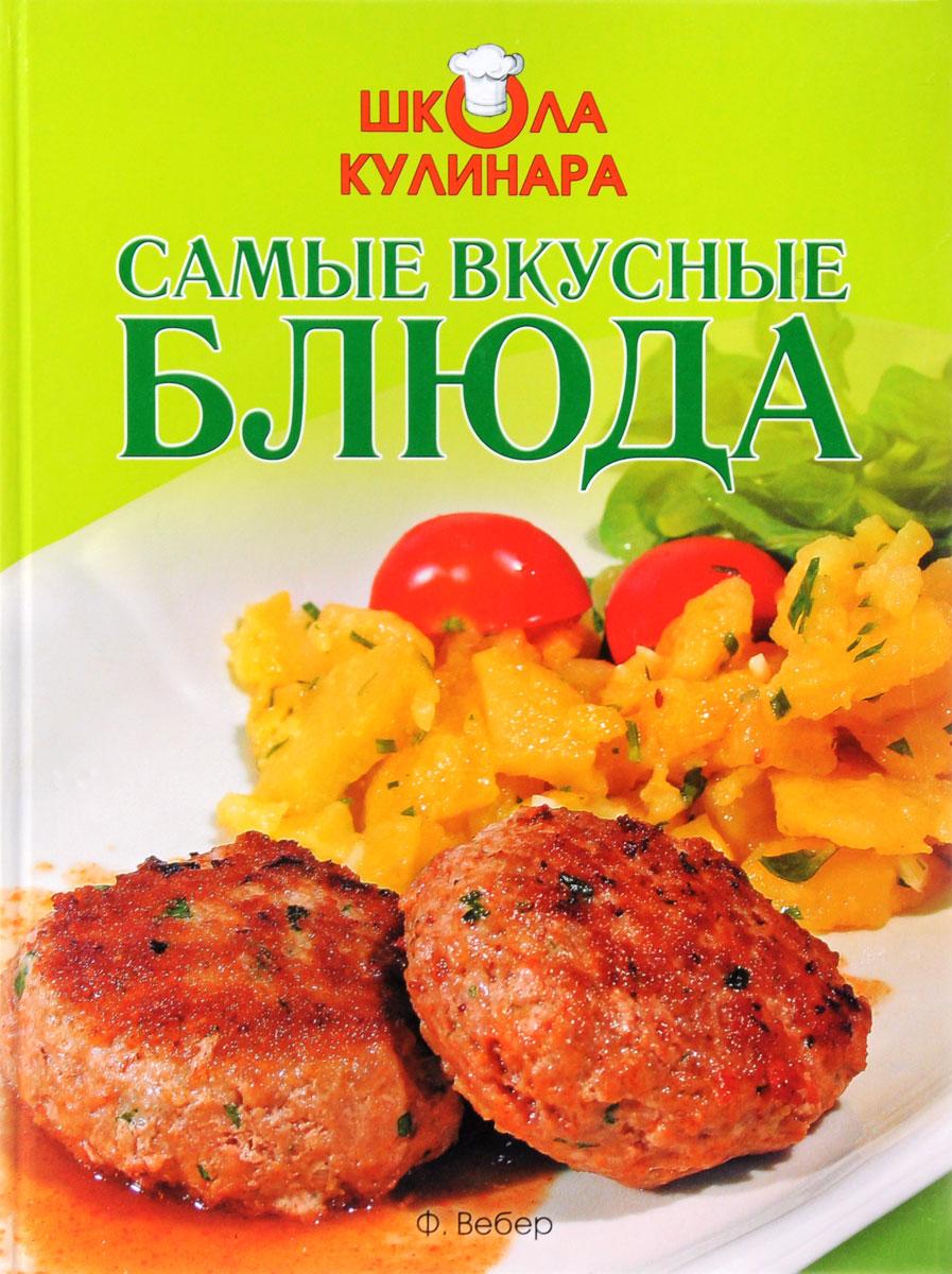 Феликс Вебер Школа кулинара. Самые вкусные блюда 200 кулинарных навыков которые помогут вам правильно и вкусно готовить с фото