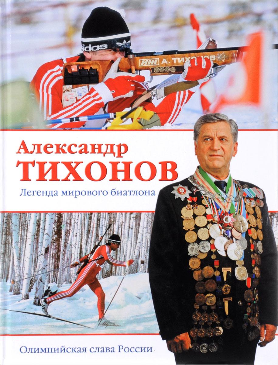 Александр Тихонов Александр Тихонов. Легенда мирового биатлона