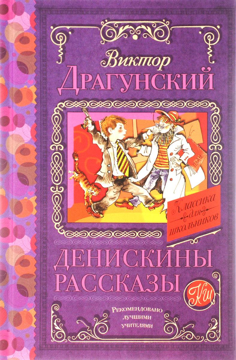 Zakazat.ru: Денискины рассказы. Виктор Драгунский