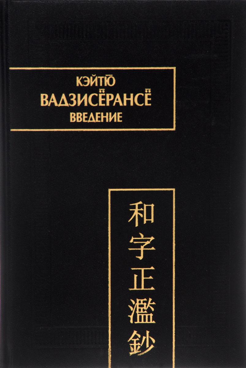 Кэйтю Вадзисёрансё. Введение а а михалев проблема культуры в японской философии к нисида и т вацудзи