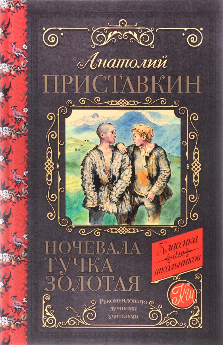 Анатолий Приставкин Ночевала тучка золотая ISBN: 978-5-17-091632-0