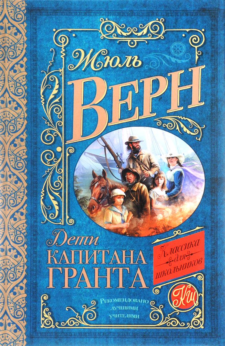 Жюль Верн Дети капитана Гранта спойлер капота 2190 гранта