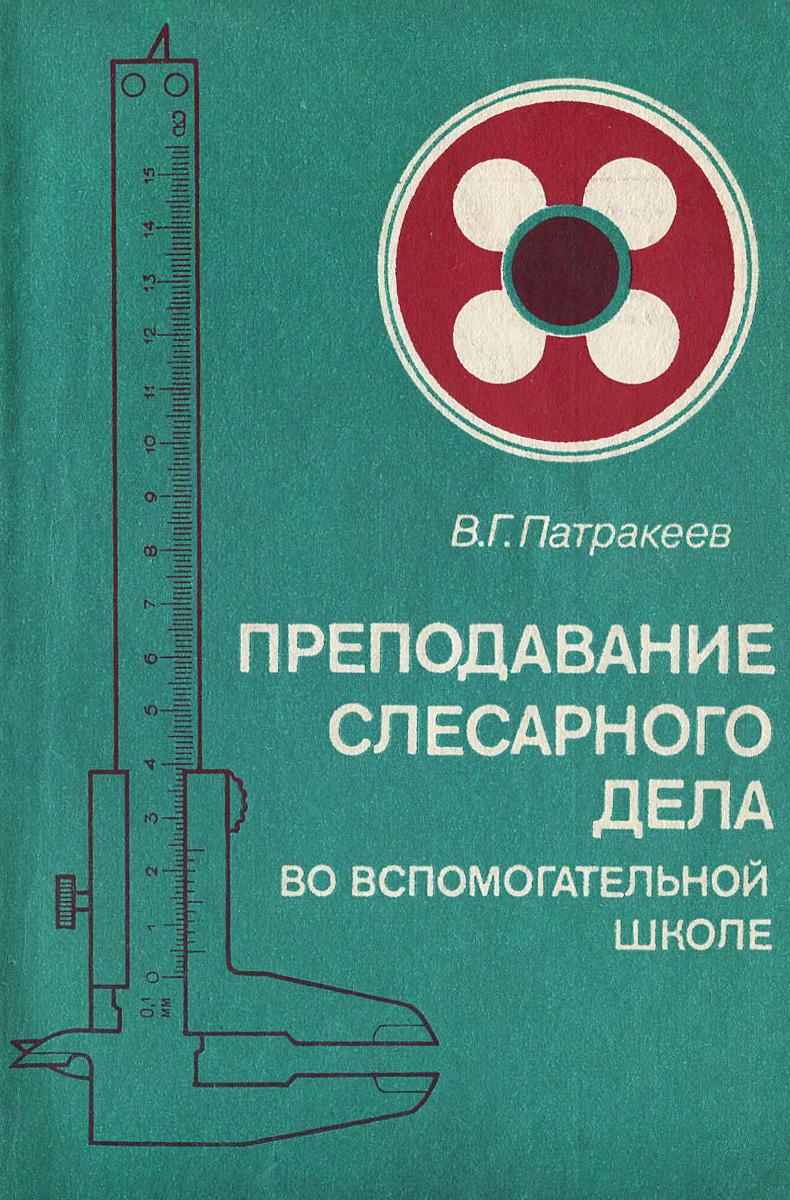 В. Г. Патракеев
