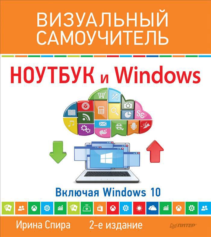 Ирина Спира Ноутбук и Windows. Визуальный самоучитель windows 8 это очень просто 4 е изд