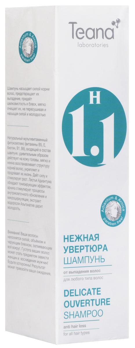 Teana Шампунь от выпадения волос Нежная увертюра, 250 млН1.1Шампунь Teana Нежная увертюра мягко очищает волосы, насыщает силой корни, предотвращая их выпадение. Натуральный мультивитаминный комплекс (витамины В5, Е, В1, В6, биотин), входящий в состав шампуня, удивительным образом действует на кожу головы, мягко и нежно восстанавливает структуру корней волос, укрепляет и продлевает из жизнь. Дает силу и стимулирует рост. Литья Адиантума обладают тонизирующим эффектом, арника стимулирует процессы внутреннего обновления и микроциркуляции, экстракт водоросли Альгонатив дарит молодость.Регулярное использование шампуня значительно улучшает состояние и внешний вид волос. Ваши волосы наполнятся силой, объемом и чарующим блеском.Товар сертифицирован.