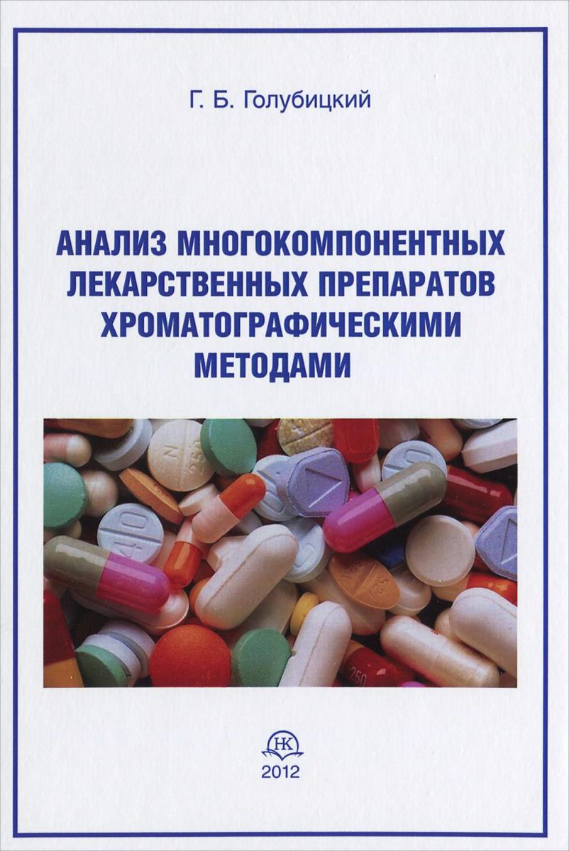 Анализ многокомпонентных лекарственных препаратов хроматографическими методами. Г. Б. Голубицкий