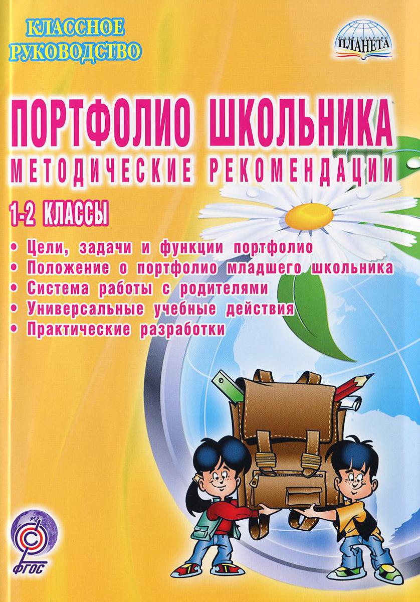 Портфолио школьника. 1-2 классы. Методические рекомендации