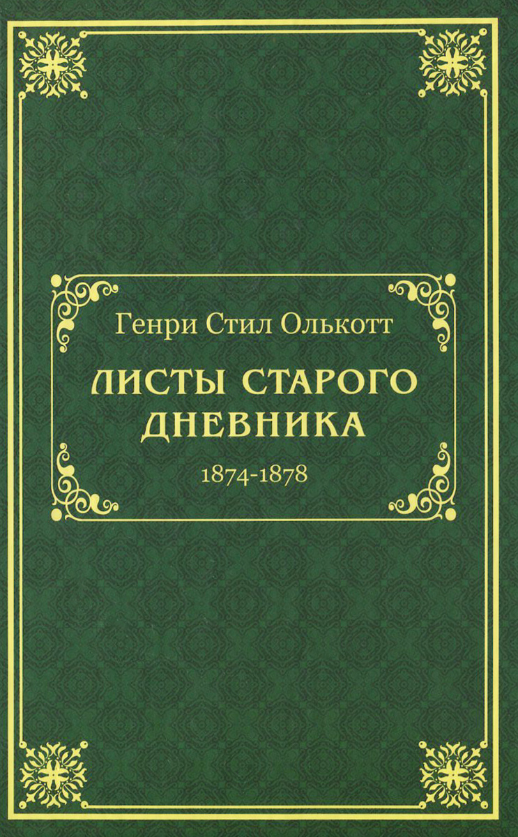 Листы старого дневника. 1874-1878. Генри Стил Олькотт