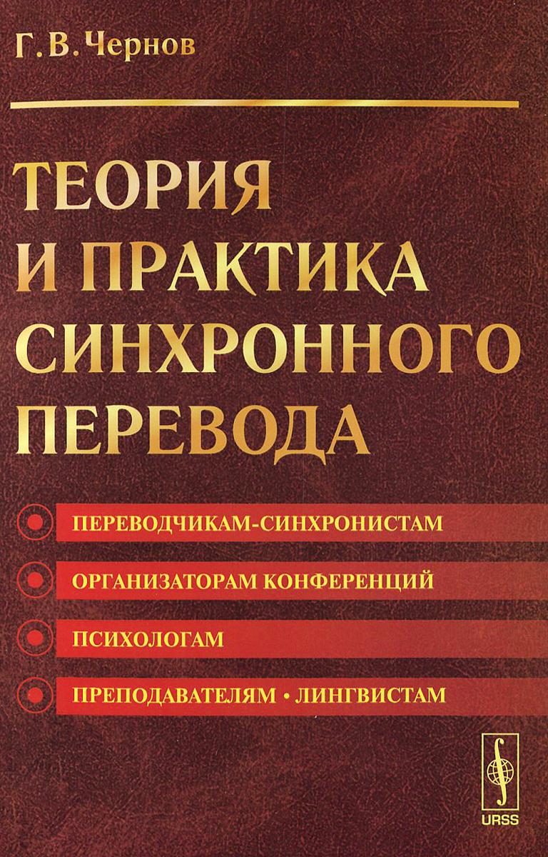 Фото - Г. В. Чернов Теория и практика синхронного перевода проблемы эквивалентности и адекватности перевода
