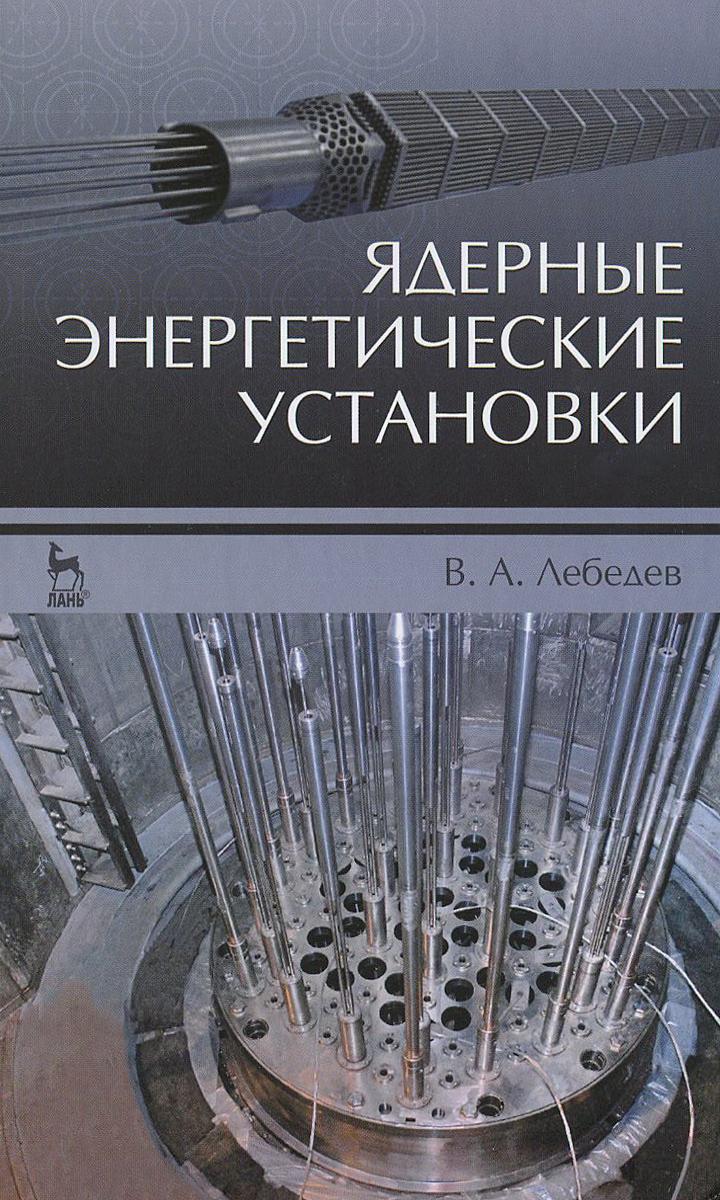 В. А. Лебедев Ядерные энергетические установки. Учебное пособие в а варданян физические основы оптики