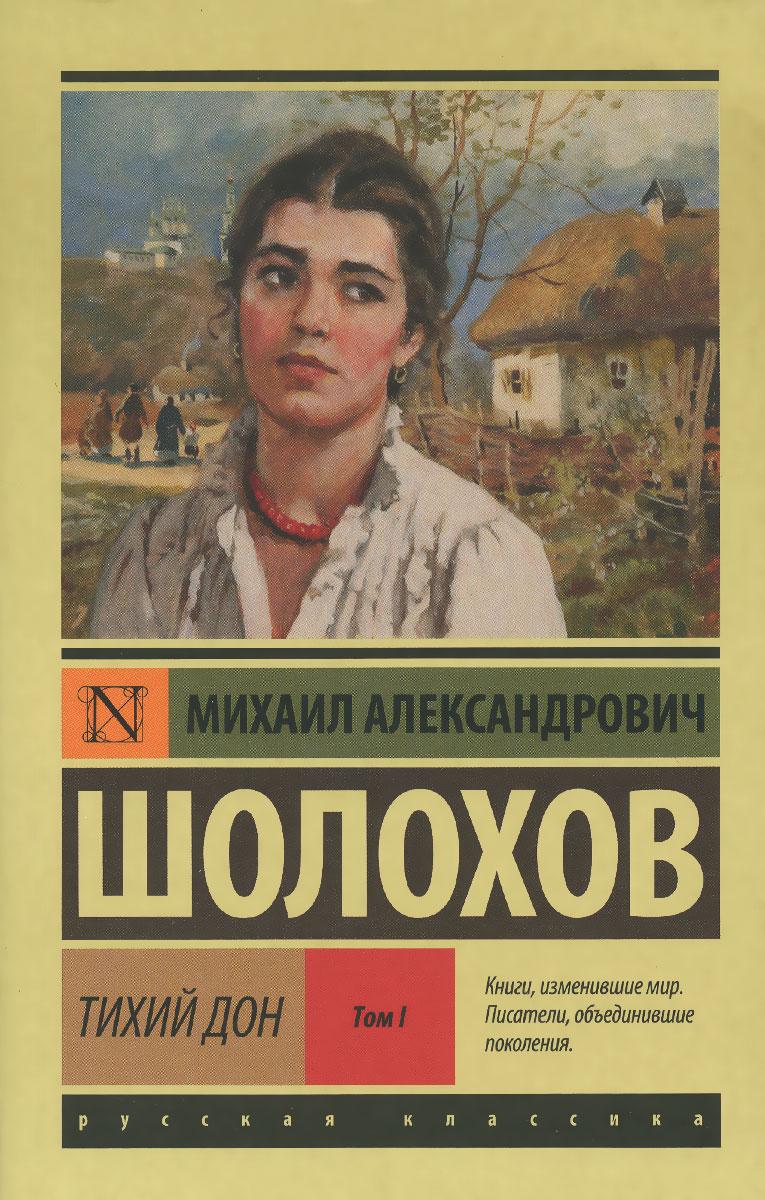 Михаил Шолохов Тихий Дон. В 2 томах. Том 1 цена
