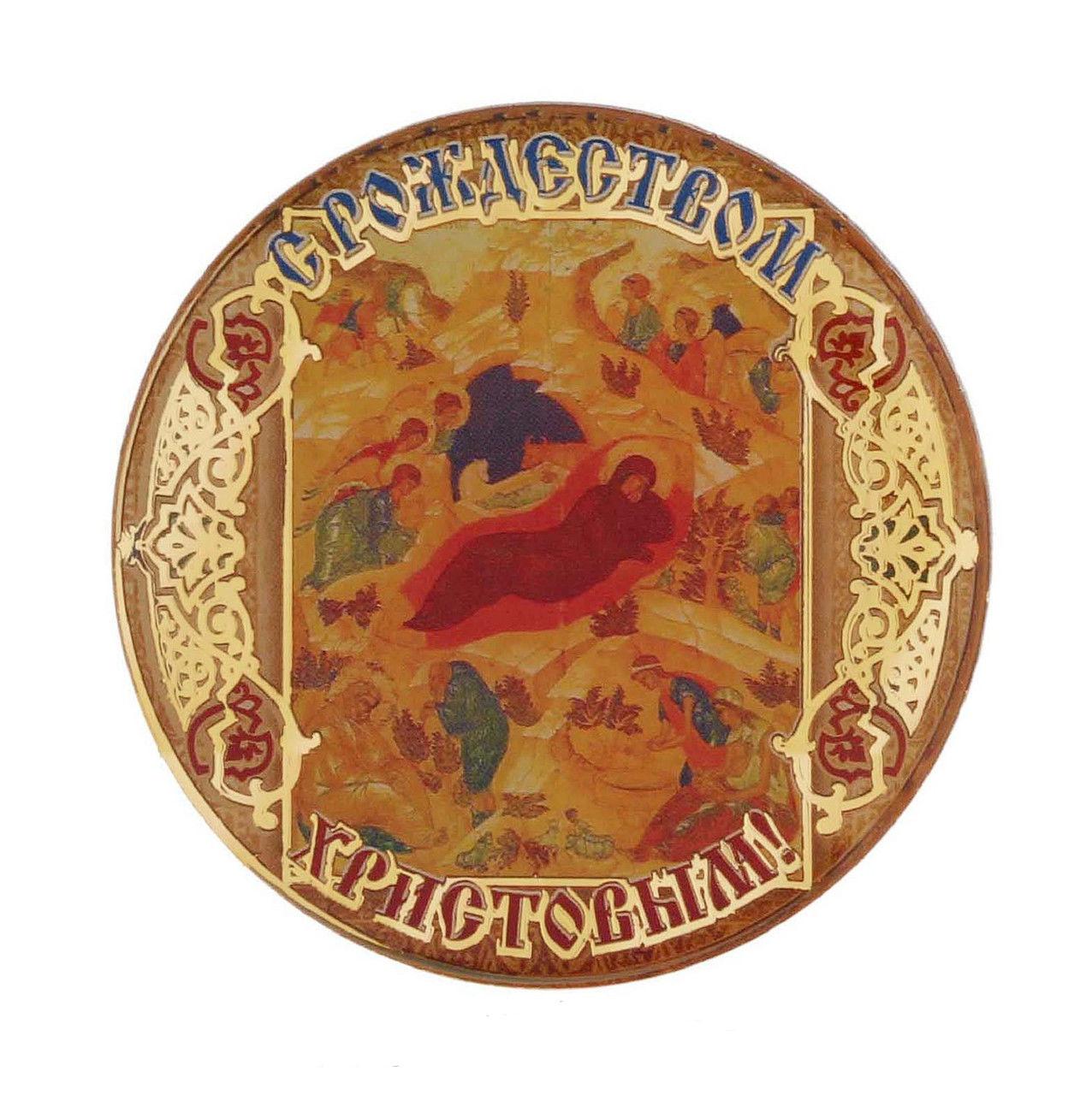 Магнит Sima-land С Рождеством Христовым. Икона, диаметр 6 см115782Магнит Sima-land С Рождеством Христовым. Икона, выполненный из пластика, станет приятным штрихом в повседневной жизни. Оригинальный магнит, декорированный изображением иконы, поможет вам украсить не только холодильник, но и любую другую магнитную поверхность.