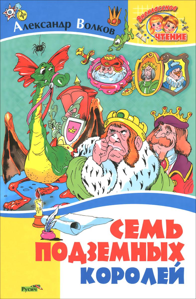 Калбазов рыцарь царство небесное читать i