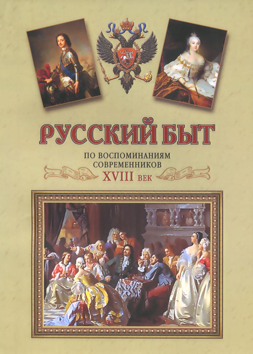 Русский быт по воспоминаниям современников. XVIII век цены