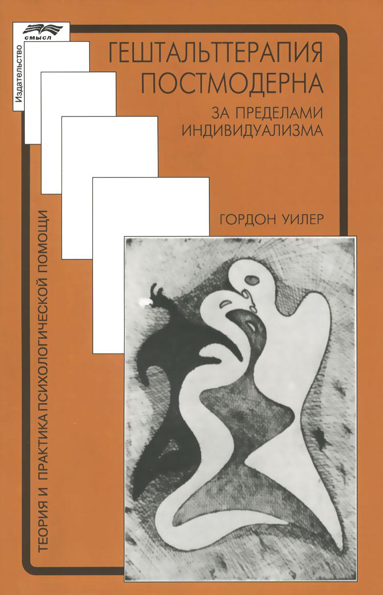 Гештальттерапия постмодерна: за пределами индивидуализма