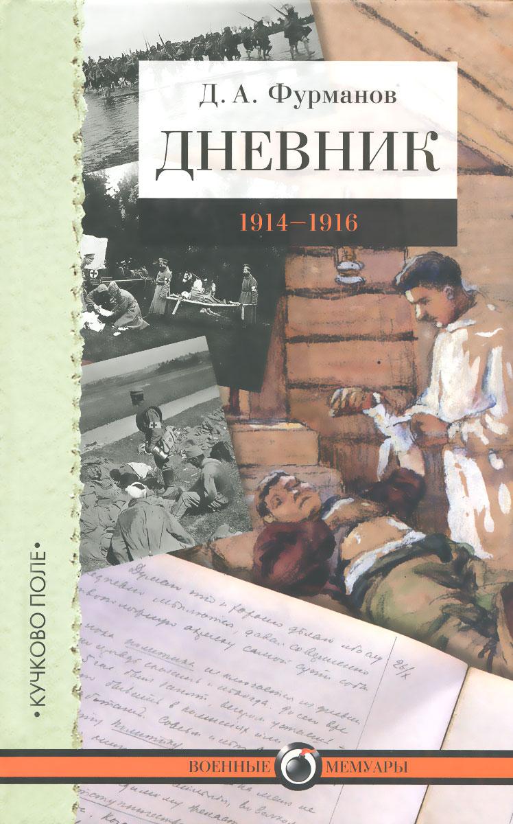 цена на Д. А. Фурманов Дневник. 1914-1916