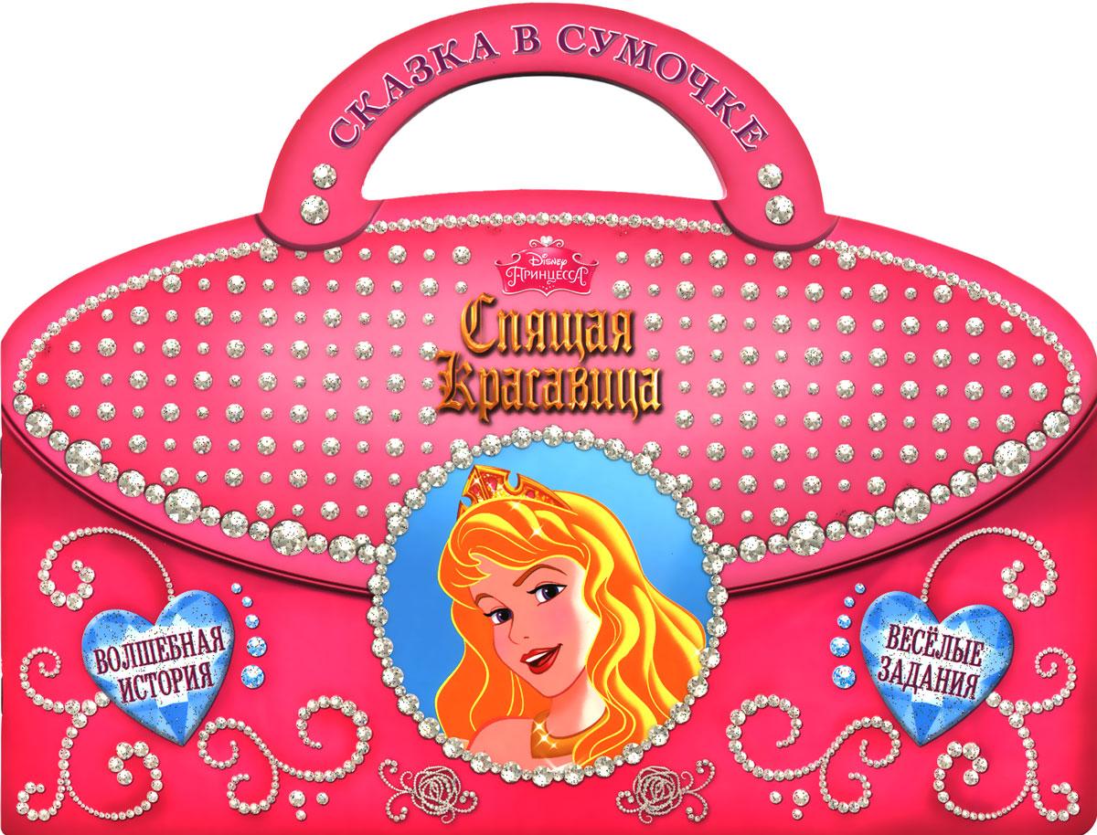 Disney Принцесса. Спящая красавица росмэн панорамная книжка спящая красавица