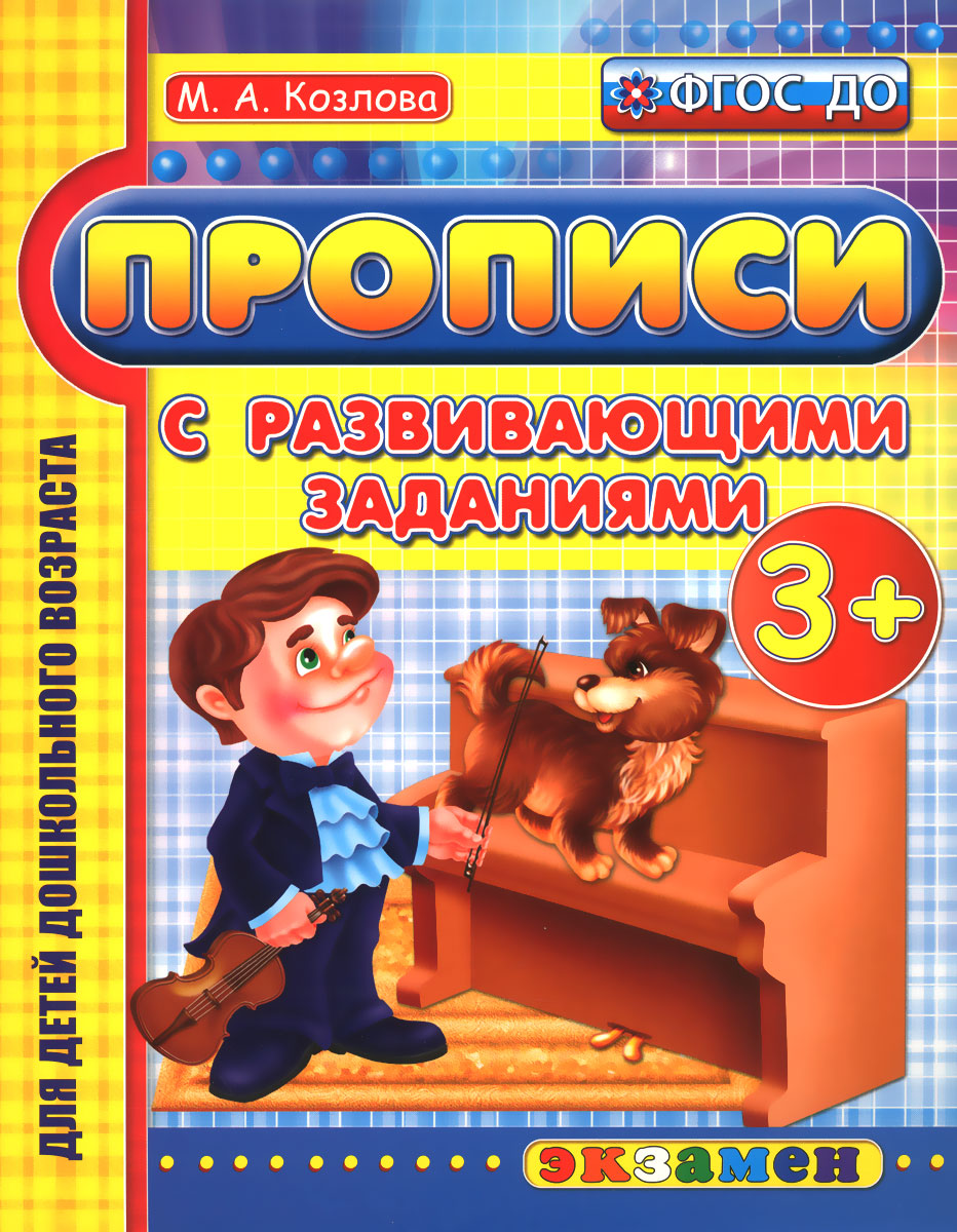 М. А. Козлова Прописи с развивающими заданиями для дошкольников ISBN: 978-5-377-09435-7