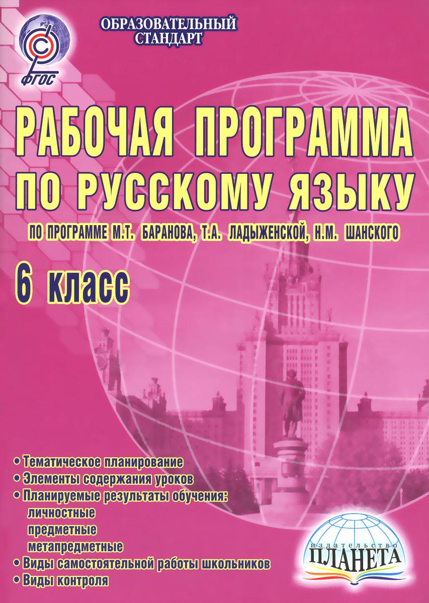 Русский язык. 6 класс. Рабочая программа