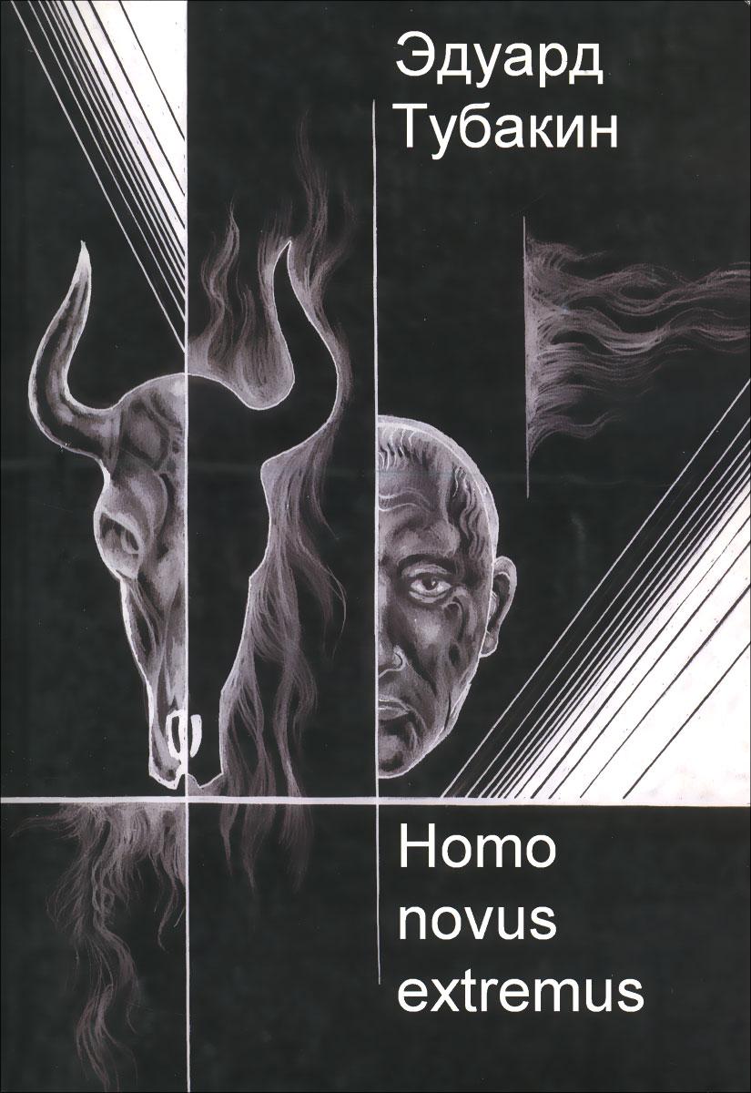 Эдуард Тубакин Homo novus extremus homo intellectus