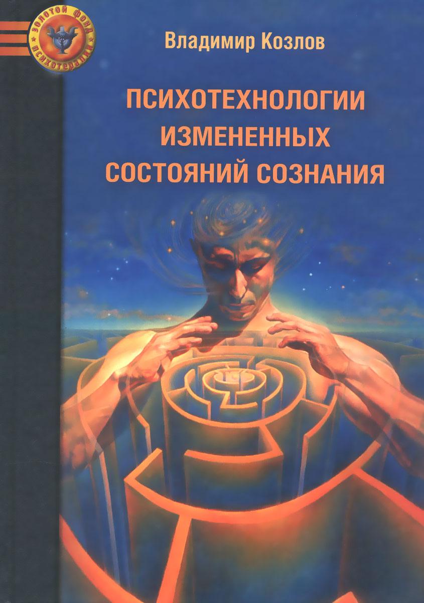 Владимир Козлов Психотехнологии измененных состояний сознания владимир козлов седьмоенебо маршрут счастья