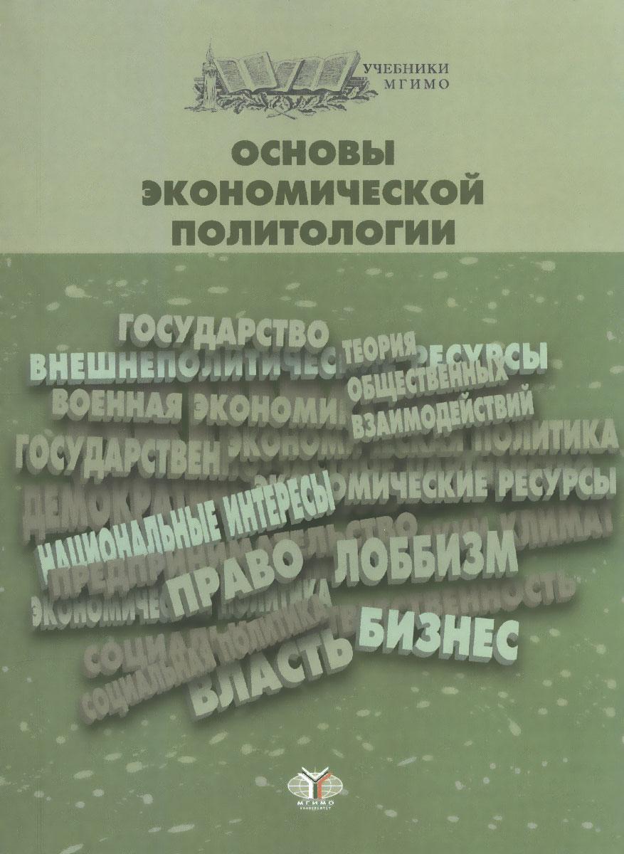 Завьялова Е.Б. Основы экономической политологии. Учебник