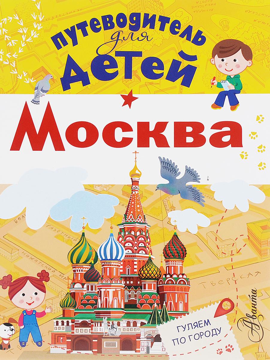 А. В. Клюкина Путеводитель для детей. Москва билет на экскурсию по спб