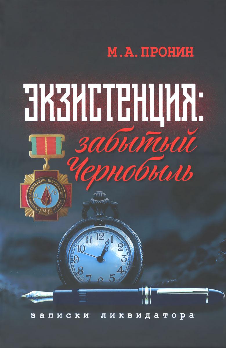 Экзистенция. Забытый Чернобыль. Записки ликвидатора