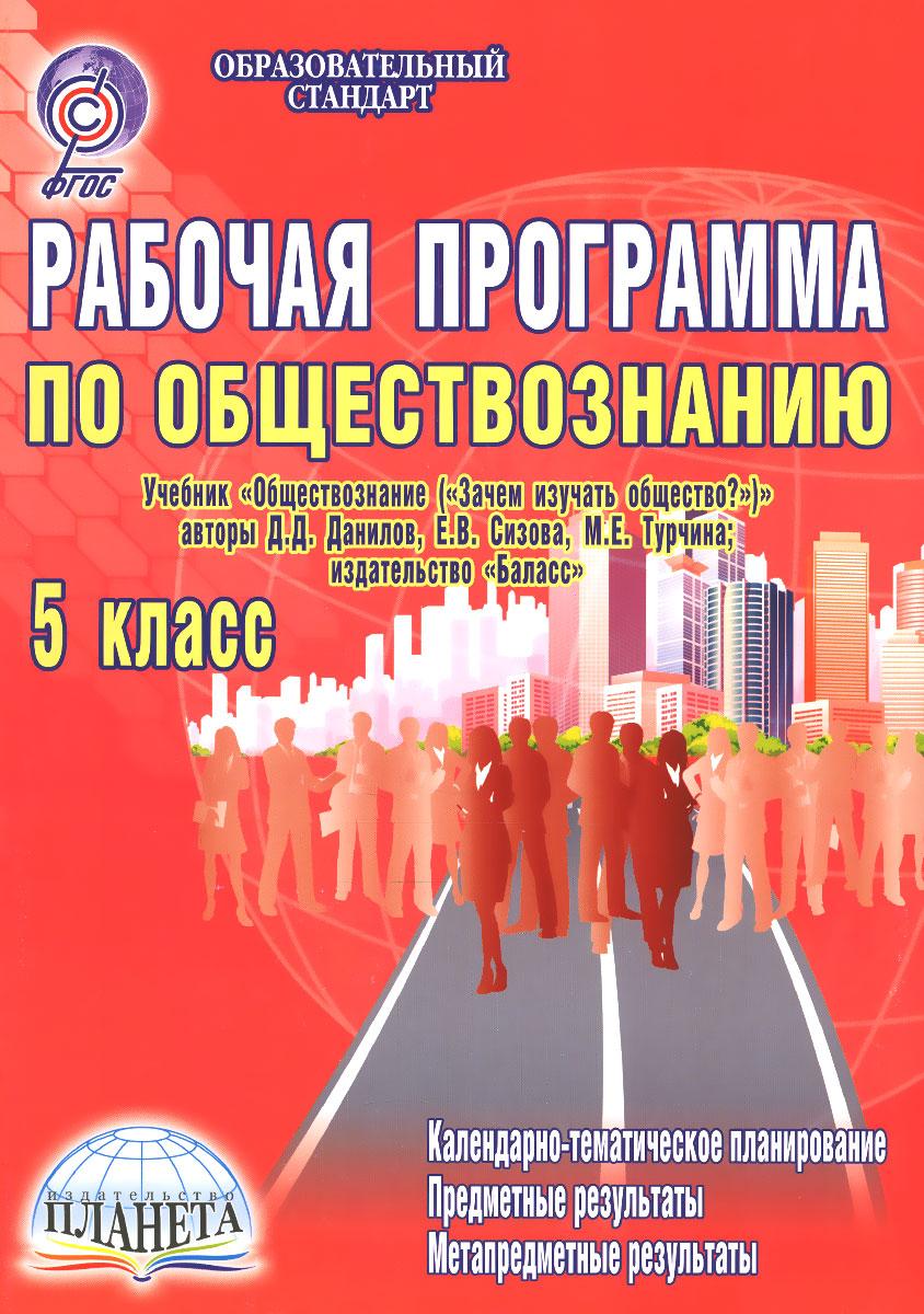 Обществознание. 5 класс. Рабочая программа. К учебнику Д. Д. Данилова, Е. В. Сизовой, М. Е. Турчиной