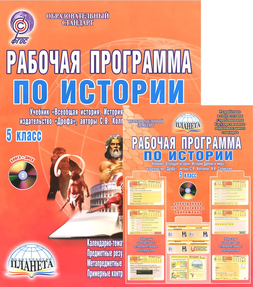 История. 5 класс. Рабочая программа к учебнику (+ DVD-ROM)