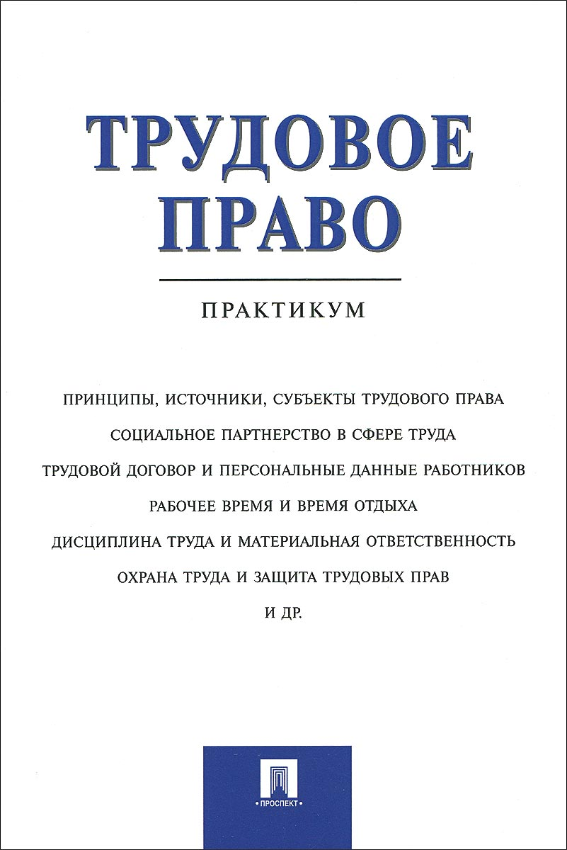 Отв.ред. Абалдуев В.А. Трудовое право. Практикум каталог учебной литературы