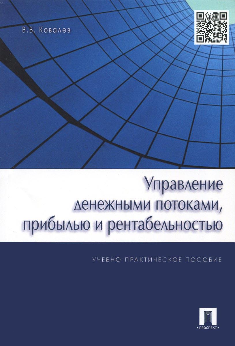 В. В. Ковалев Управление денежными потоками, прибылью и рентабельностью. Учебно-практическое пособие
